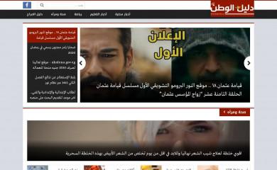 elwatan140.com screenshot