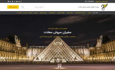 emigrationplus.com screenshot