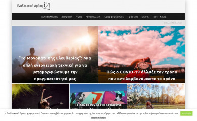 enallaktikidrasi.com screenshot