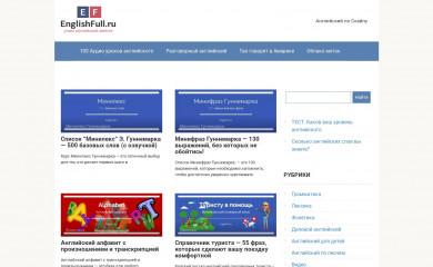 http://englishfull.ru screenshot