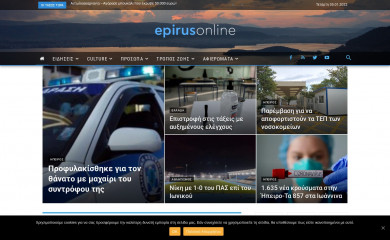 epirusonline.gr screenshot