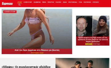 espressonews.gr screenshot