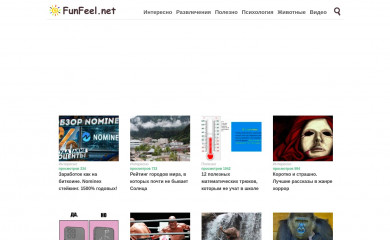 funfeel.net screenshot