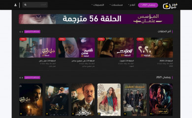 fajer.show screenshot