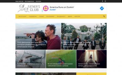http://fathersclub.com.ua screenshot