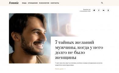 femmie.ru screenshot