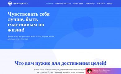 filosofia.ru screenshot