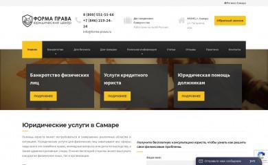 forma-prava.ru screenshot