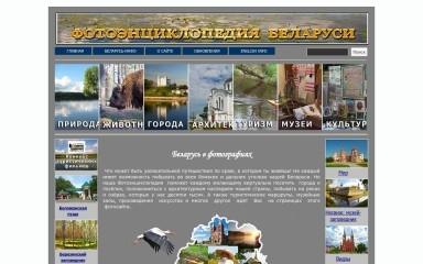 http://fotobel.by screenshot
