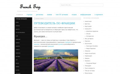 http://frenchtrip.ru screenshot
