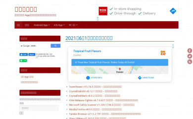 http://freewarehome.tw screenshot
