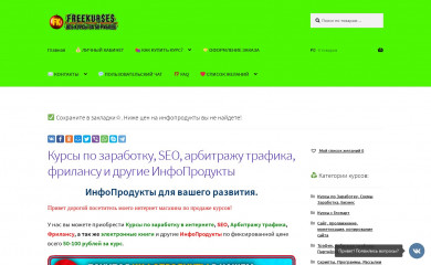 http://freekurses.com screenshot