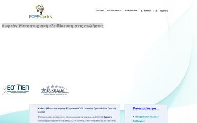 freestudies.gr screenshot