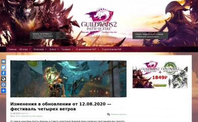 guildwars-2.ru screenshot