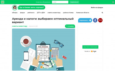gdevkievezhithorosho.com screenshot