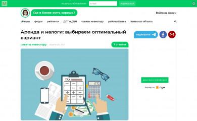 gdevkievezhithorosho.com screenshot