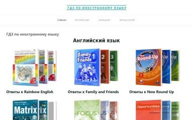 gdz-po.ru screenshot