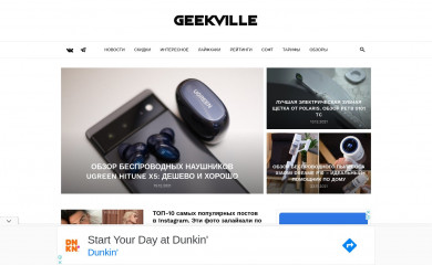 geekville.ru screenshot
