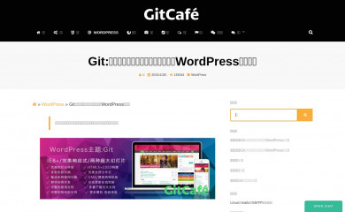 https://gitcafe.net/archives/3589.html screenshot