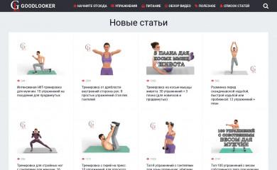 http://goodlooker.ru screenshot