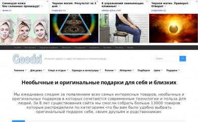 http://goodsi.ru screenshot