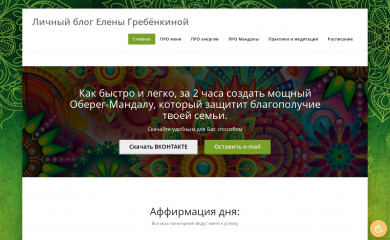 grebenkina.pro screenshot