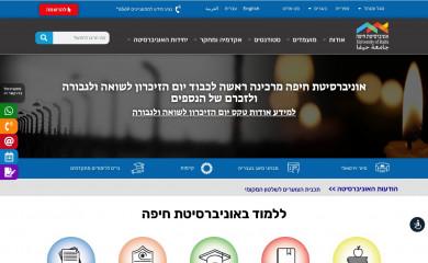 haifa.ac.il screenshot