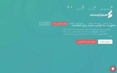 http://hamyar.dev screenshot