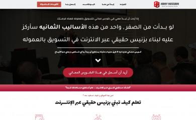 hanyhussain.com screenshot