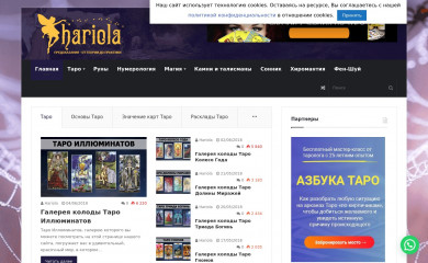 hariola.com screenshot