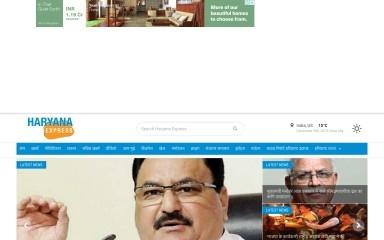 haryanaexpress.in screenshot