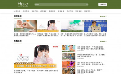 heho.com.tw screenshot
