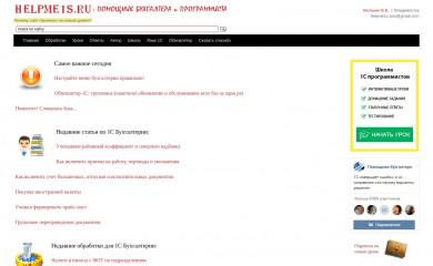 http://helpme1c.ru screenshot