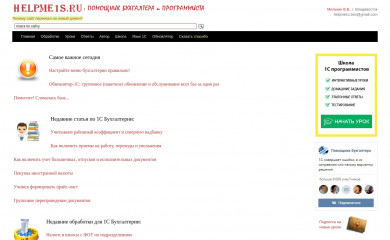 helpme1c.ru screenshot