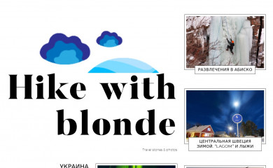 http://hikewithblonde.com screenshot