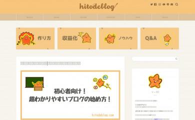 http://hitodeblog.com screenshot