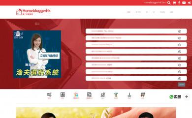 homebloggerhk.com screenshot