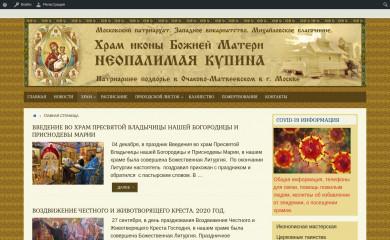 http://hram-kupina.ru screenshot