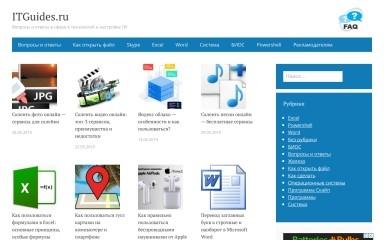 itguides.ru screenshot