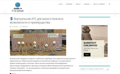 itisgood.ru screenshot