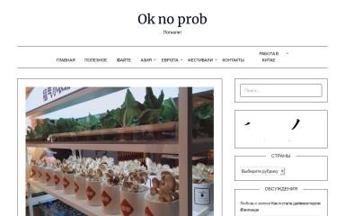 itsoknoproblem.com screenshot