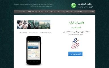 iwhatsapp.ir screenshot
