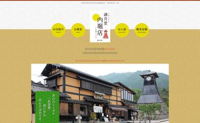 izushi-kogetsudo.com screenshot