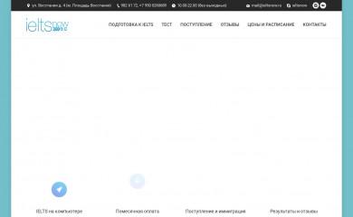 ieltsnow.ru screenshot