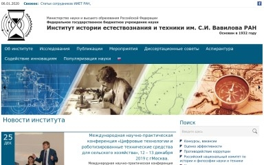 ihst.ru screenshot