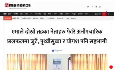 imagekhabar.com screenshot