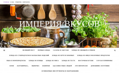 imperiyavkusov.ru screenshot