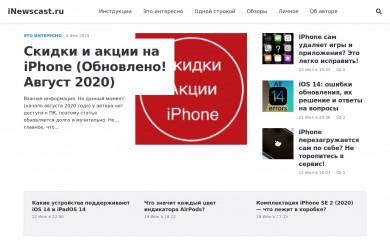 http://inewscast.ru screenshot
