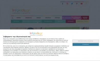 infokids.gr screenshot
