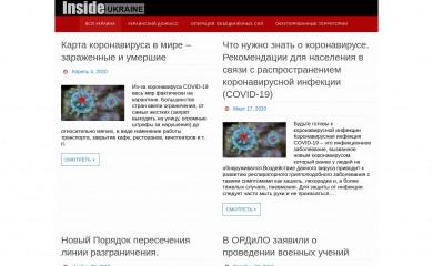 http://inside.pp.ua screenshot